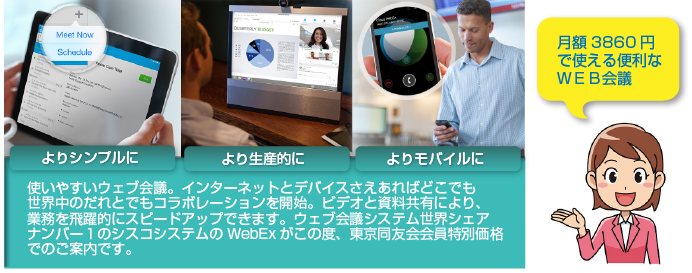 webex_img1.png